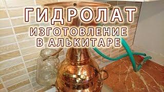 Гидролат - изготовление в алькитаре(, 2017-01-15T19:28:05.000Z)