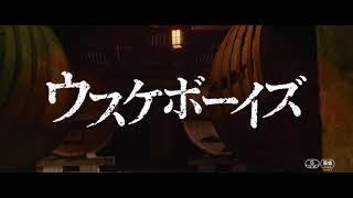 映画「ウスケボーイズ」 【内容】 「教科書を破り捨てなさい」 岡村(渡...