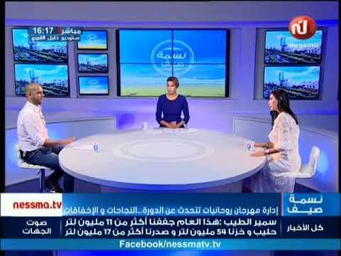 نسمة صيف الجزء الثاني مع الضيفة سناء رستم : مهرجان روحانيات