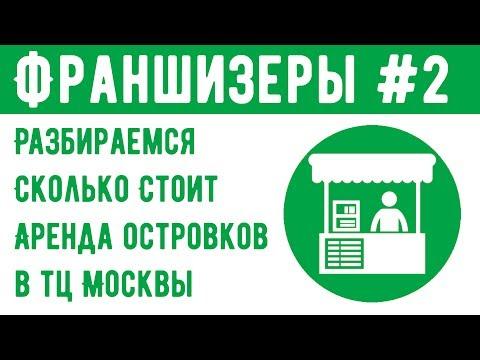 Разбираемся сколько стоит аренда островков в ТЦ Москвы. Франшизеры #2