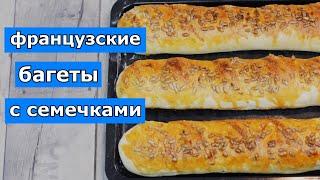 ФРАНЦУЗСКИЙ БАГЕТ с семечками Простой рецепт домашнего хлеба