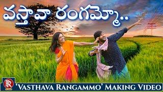 Latest Super hit Telangana Folk song Making Video || Vasthava Rangammo Song Making || ORTV