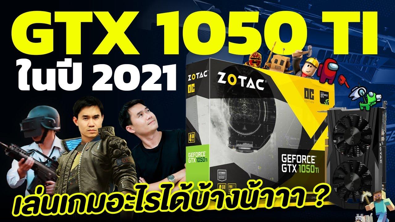 การ์ดจอ GTX 1050 Ti ในปี 2021 มันจะเล่นเกมอะไรได้บ้างน้าาา ? | iHAVECPU