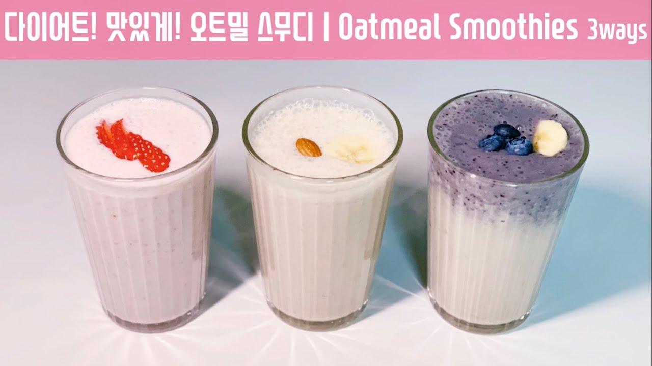 오트밀 레시피 | 초간단 오트밀 스무디 만들기 | How to make Oatmeal smoothies (ENG)