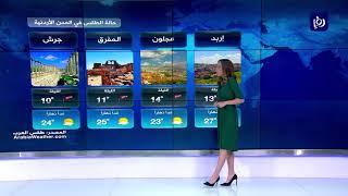 النشرة الجوية الأردنية من رؤيا 11-11-2019 | Jordan Weather
