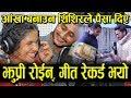 झुप्री भण्डारीको पहिलो गीत रकेर्ड || आँखा बनाउन शिशिरले पैसा दिए Jhupri Bhandari || Samjhi Runa Runa