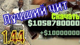 ЛУЧШИЙ ЧИТ GTA 5 ONLINE 1.44 (обновлено 25.08.2018)