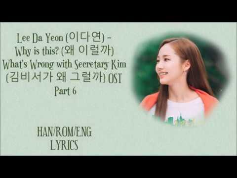 Download musik Lee Da-yeon  -Why is this? ( 왜 이럴까) Why Secretary Kim (김비서가 왜 그럴까) OST Part 6 Lyrics Mp3 terbaru 2020