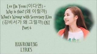 Lee Da-yeon  -why Is This?   왜 이럴까  Why Secretary Kim  김비서가 왜 그럴까  Ost Part 6 Ly