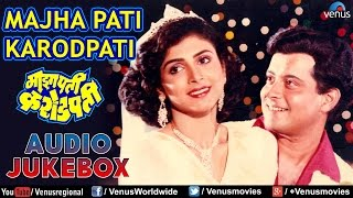 Majha Pati Karodpati - Marathi Film Songs Audio Jukebox | Sachin, Ashok Saraf, Supriya |