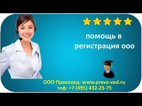 Ваше ООО исключат юридические услуги консультация онлайн юриста помощь регистрация ооо правовед ип