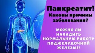 Панкреатит! Эффективное лечение поджелудочной железы без лекарств, или лекарствами!? WebWellness