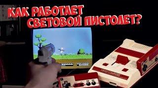 Световой пистолет денди и Famicom (как это работает?)