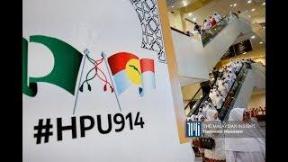Himpunan Ummah mendapat sokongan padu penyokong Umno-PAS Video