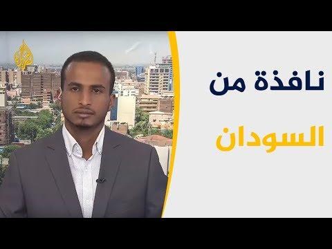 نافذة من السودان- المجلس العسكري يتهم -جهات- بمناهضة جهوده  - نشر قبل 49 دقيقة