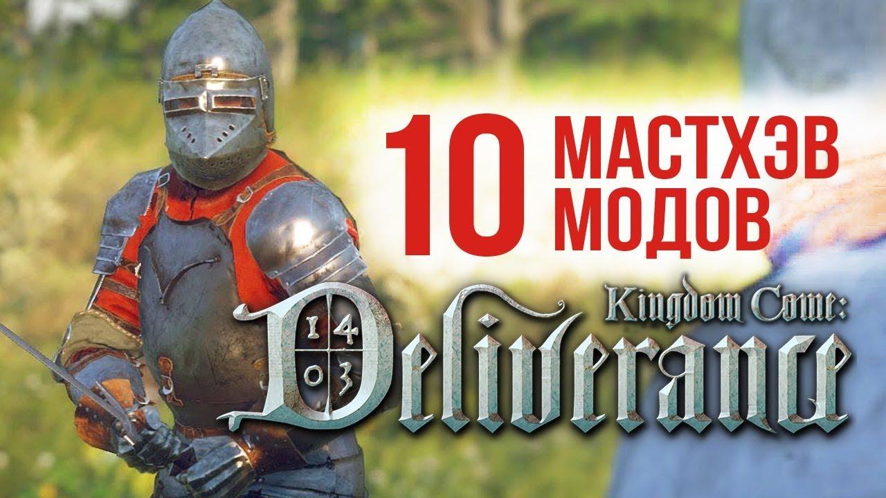 Лучшие Моды для Kingdom Come Deliverance - 10 Обязательных Модов