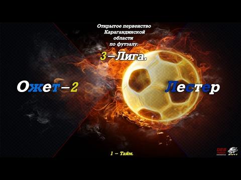 Лестер – Ливерпуль – 2:3 – Видео голов и обзор матча