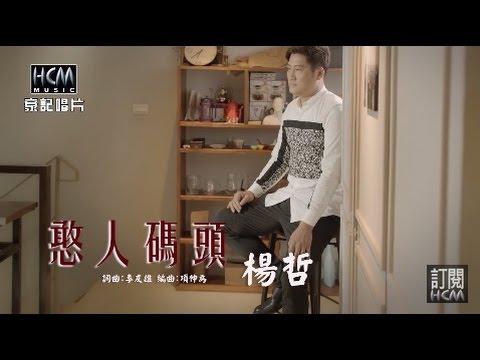 【首播】楊哲-憨人碼頭(官方完整版MV) HD