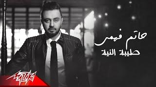 Hatem Fahmy - Teabet El Neya | (EXCLUSIVE ) | 2018 | حاتم فهمى - طيبة النية