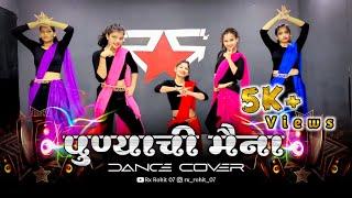 Punyachi Maina Dance   Viral Video   Marathi Tending Video   Rising Star Dance Academy   Rx Rohit 07