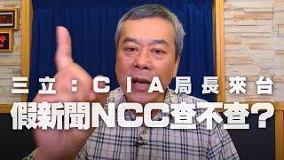 '20.11.23【觀點│小董真心話】三立CIA局長來台假新聞NCC查不查
