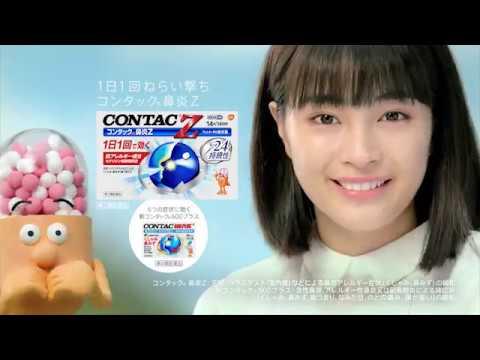 広瀬すず コンタック CM スチル画像。CM動画を再生できます。
