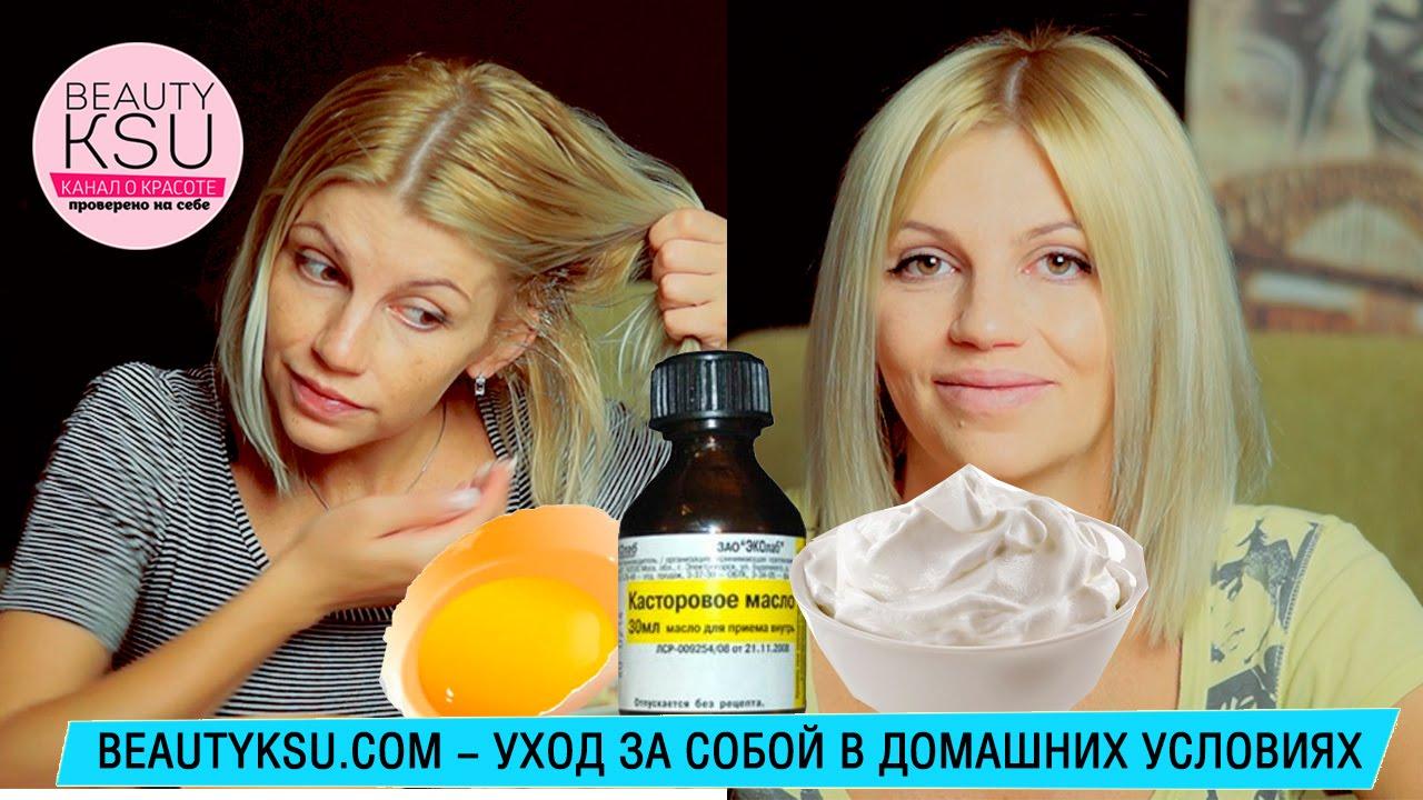 масла для волос яйцом и маслом