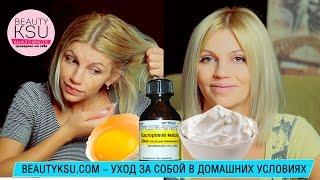 Маска для роста волос на голове (касторовое масло, яйцо). Как ускорить рост волос от Beauty Ksu(, 2015-08-28T06:25:55.000Z)