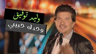Walid Toufic - Wahdak Habibi (Official Music Video) | 2012 | وليد توفيق - وحدك حبيبي