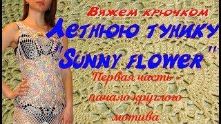 """Как связать крючком летнее платье """"Sunny flower""""/ Солнечный цветок. 1 часть - начало вязания мотива."""