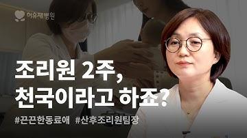 [허유재 사람들] 육아 입문을 환영합니다 :) 산후조리원 팀장 심영희입니다.