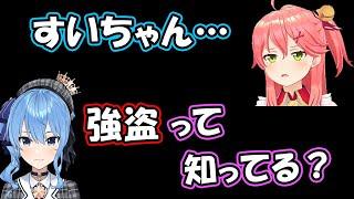 【さくらみこ】危険過ぎるアイドルmiComet【星街すいせい】(ホロライブ 切り抜き GTA V)
