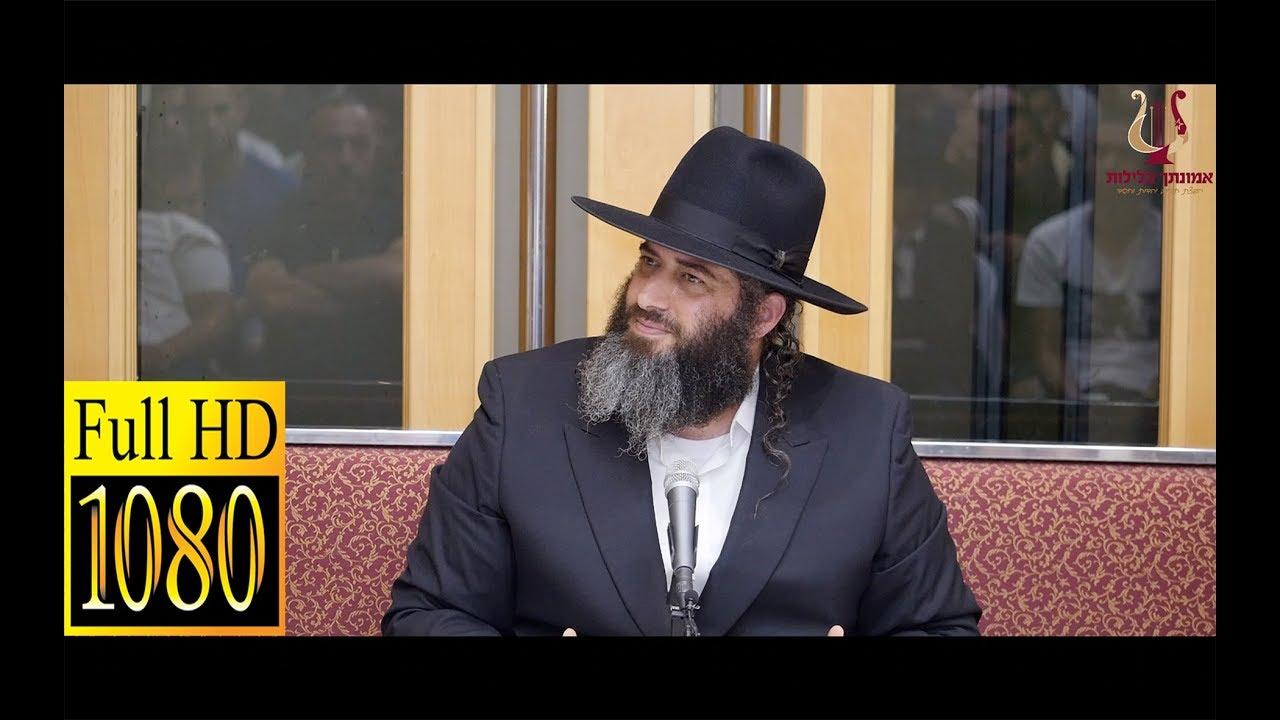הרב רונן שאולוב - אוי למי שהעולם מטעה בו ושהשעה משחקת לו ושסנגרו הפך קטגורו - רמלה 14-10-2018