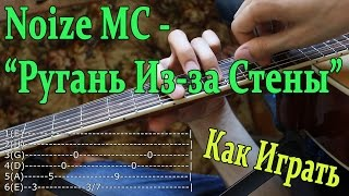 #32 Noize MC -  Ругань Из-за Стены (Видео Урок, Разбор Песни на ГИТАРЕ) Как Играть Noize Mc