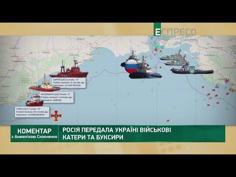 Росія передала Україні військові катери та буксири