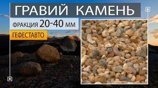 Гравий фракция 20-40 мм. Купить с доставкой гравий 20-40  мм по низкой цене. Гравийный камень.(, 2015-10-09T16:04:11.000Z)