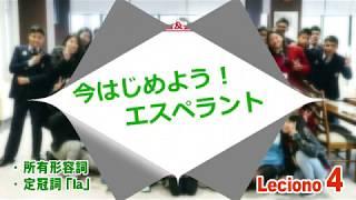 今はじエスペラント Leciono4  所有形容詞(〜の)/ 定冠詞「la」