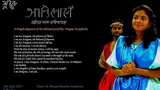 Lubdhak presents Antigone (Bengali Play)