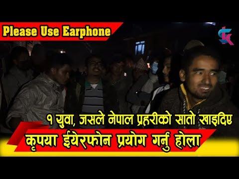 को हुन् यी युवा, जसले नेपाल प्रहरीको पनि सातो खाइदिए ||  Akrosh Yuva ko