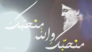منحبك والله منحبك يا سيد حسن نصر الله  (مـن فضلك ادعمني باشتراكــك في القناة شكرا لكم اخواني)