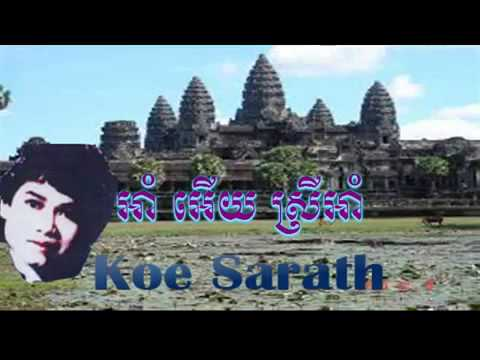 Keo Sarath Song MP3 MP4 Khmer old songs Music Karaoke Feature Audio Video Am Ey Srey Am