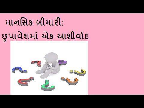 માનસિક બીમારી: છુપા વેશમાં એક આશીર્વાદ Mental Illness: A Blessing In Disguise (In Gujarati Language)