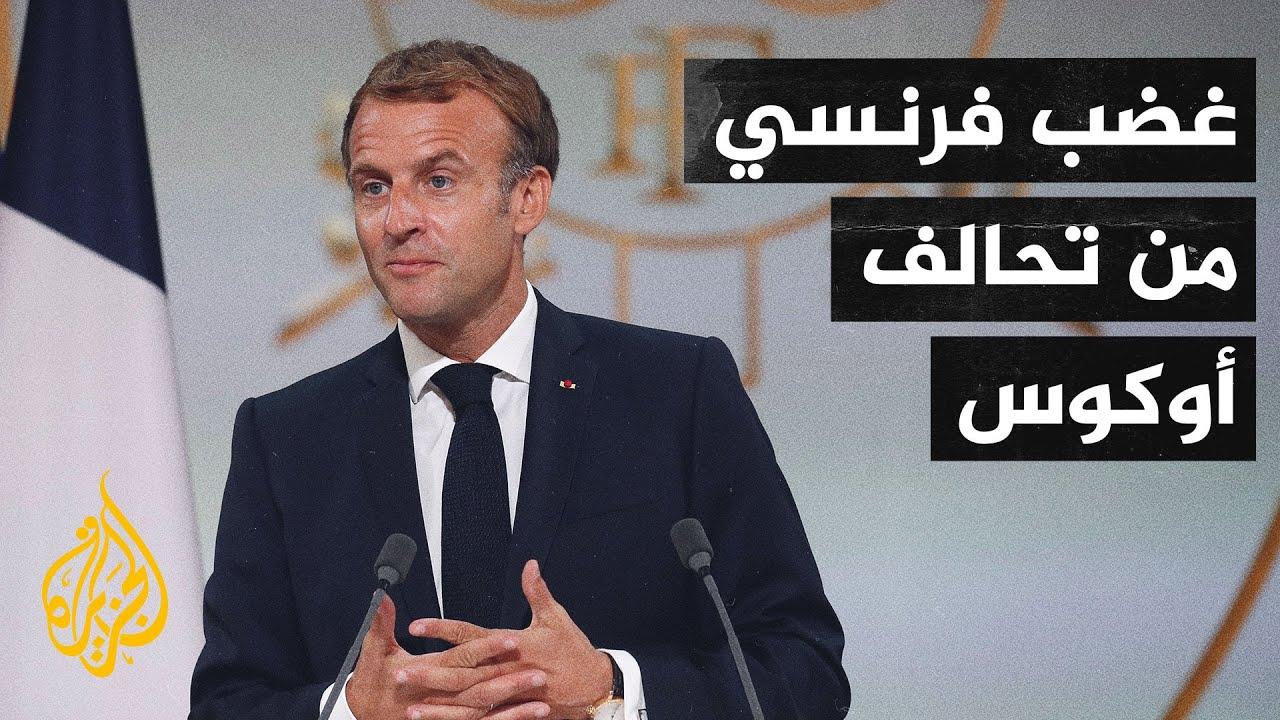 بايدن يسعى لتهدئة الغضب الفرنسي بعد إعلان اتفاق أوكوس  - نشر قبل 3 ساعة