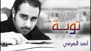 أحمد الهرمي - توبة (النسخة الأصلية)