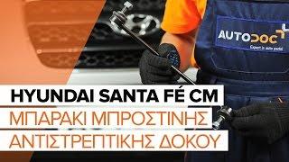Τοποθέτησης Λάδι κινητήρα ντίζελ και βενζίνη HYUNDAI SANTA FE: εγχειρίδια βίντεο