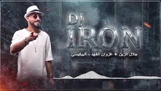 ريمكس البيكيسي - ديجي  ايرون + جلال  الزين  + غروان الفهد -  معزوفه  ردح  - DJ IRON