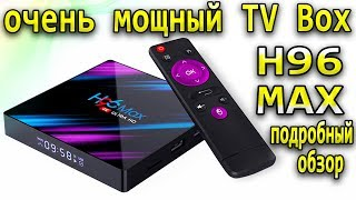 h96 MAX - Обзор. Новый Мощный Android TV Box Rockchip RK3399 RAM 4GB