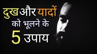 दुख और दर्द भरी यादों को भूलने के 5 उपाय | Motivational speech | How to forget past | Sant Harish