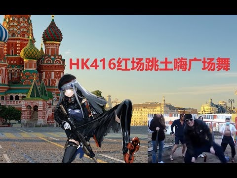 【Girls Frontline】Stalin Is Mad!HK416 Dance With Gopniks In Red Square