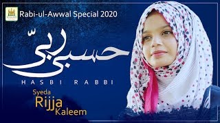 New Rabi Ul Awal Naat 2019 -  Syeda Rijja kaleem - hasbi rabbi Jallallah - Tere sadqy main Aqa